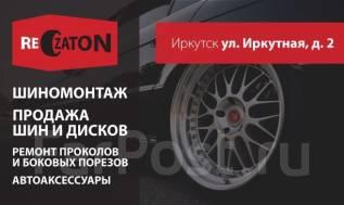 ReZaton - * Шины * Диски * Шиномонтаж