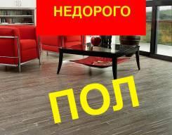 Полы - Монтаж -Линолиум, Ламинат, Кавролин - укладка плинтус. и другое