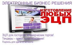 Получение изготовление электронной подписи ЭЦП Гос торги, аккредитация
