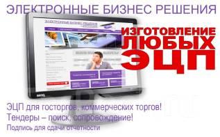 Получение изготовление электронной цифровой подписи ЭЦП за 1 день!