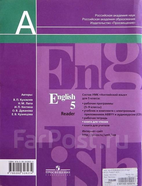 английский язык просвещение решебник