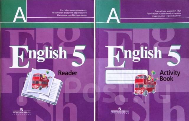 5 класс – книга для чтения «reader» к уч. Английского языка +.