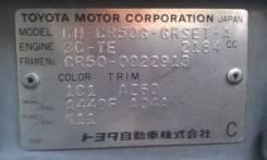 Редуктор. Toyota Town Ace Noah, CR40G, CR50G Toyota Noah Двигатели: 3CT, 3CTE, 3CT 3CTE