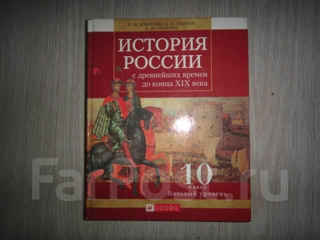 История россии павленко 10 класс