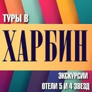 Харбин. Экскурсионный тур. Горящие туры Харбин из Владивостока! Экскурсии! Питание! Шоппинг!