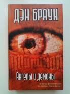 """Дэн Браун"""" Ангелы и демоны""""."""