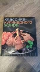 Кулинарная книга (подарочное издание)