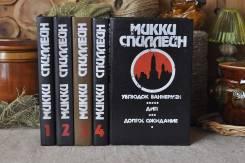 М. Спилейн Собрание сочинений в 5- ти томах