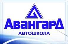 Автошкола Авангард