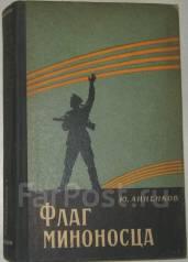 Ю. Анненков. Флаг миноносца. 1960г.