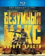 Безумный Макс: Дорога ярости (Blu-Ray)