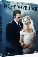 Исчезнувшая (DVD)
