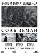 Соль Земли (DVD)