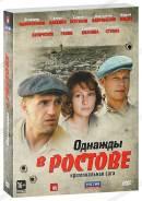 Однажды в Ростове (4 DVD)