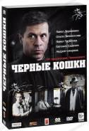 Черные кошки (3 DVD). Под заказ