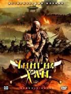 Чингисхан (6 DVD)