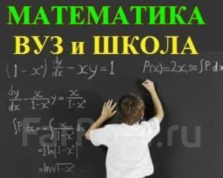 Репетитор по Математике: мат. анализ, алгебра, геометрия, ТВ, ЕГЭ, ОГЭ