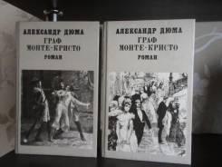 """Александр Дюма """"Граф Монте-Кристо"""""""