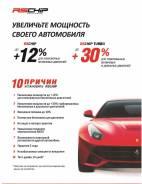 Чип тюнинг двигателя RS CHIP и RACE CHIP в Иркутске