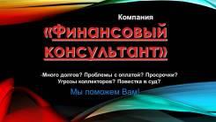 """ООО """"Финансовый консультант""""-юридические услуги в сфере кредитования"""