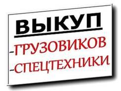 Покупка спецтехники грузовиков (Срочный Выкуп) (Камаз 4310, 43118)
