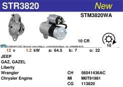 Стартер. ГАЗ 31105 Волга ГАЗ 3102 Волга Двигатели: CHRYSLER, 2, 4L