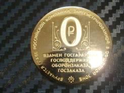 Символическая монета (Золотой 0 Офшоры) 2014г