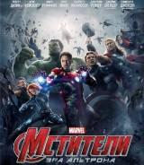 Мстители: Эра Альтрона (DVD/фирм)