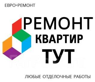 Строители, Ремонт квартир, Электрика, Сантехника, Фасад