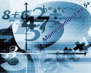 Математика, IT: качественно, быстро, доступно. Ч/Л.