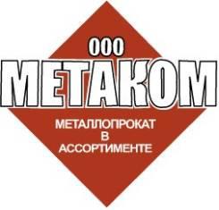 Металл. Арматура, уголок, лист, швеллер, балка, трубы, полоса, квадрат