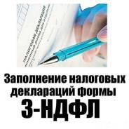 3-НДФЛ Налоговый вычет Декларирование доходов