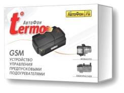 GSM модуль Автофон Термо. Управление Webasto