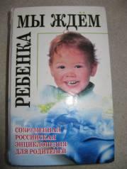 """Отличная книга """" Мы ждем ребенка """""""