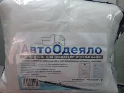 Автоодеяло - ДЛЯ ВСЕХ Типов АВТО.! Производство - Новосибирск(сертиф. )