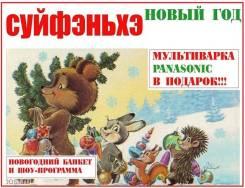 Суйфэньхэ. Экскурсионный тур. Новогодние Туры в Суйфэньхэ из Владивостока 2019! Новогодний Банкет!