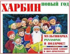 Харбин. Экскурсионный тур. Новогодние Туры в Харбин из Владивостока 2019! Банкет в Подарок! Акция