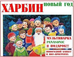 Харбин. Экскурсионный тур. Новогодние Туры в Харбин из Владивостока 2018! Банкет в Подарок! Акция