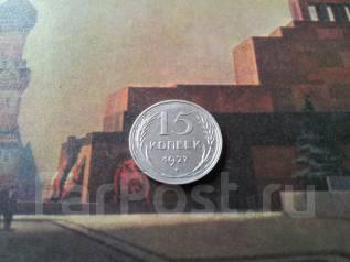 Серебро! СССР! 15 копеек 1927 года.