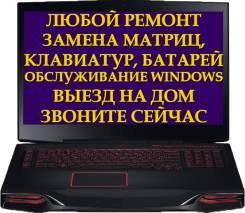 Срочный ремонт ноутбуков, компьютеров. Скидки! Выезд в любой район