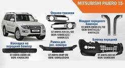 Бампер передний Mitsubishi Pajero 15-