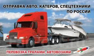 Перевозка яхт, катеров, моторных лодок во все города России
