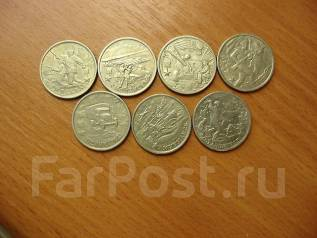 Набор монет 2р Города-герои