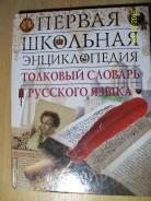 Словари по русскому языку. Класс: 2 класс