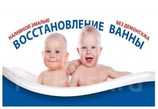 Реставрация восстановление ванн за 2-3 часа! Большой опыт! Гарантия.