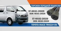 Торсион подвески. Toyota Hiace, TRH201, TRH223, LH222, KDH203, KDH202, LH202, KDH223, KDH222 Toyota Regius Ace, TRH200 Двигатели: 2TRFE, 5LE, 2KDFTV...