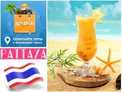 Таиланд. Паттайя. Пляжный отдых. Полетная программа продлена до 30 апреля 2019