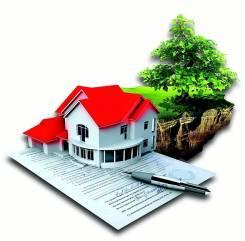 Регистрация прав на недвижимость. Юридическое сопровождение сделок.