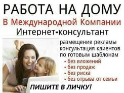 Активные мамочки в декрете, для работы в соц. сетях требуются