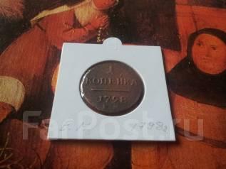1 копейка 1798 г. Е. М. Павел I.